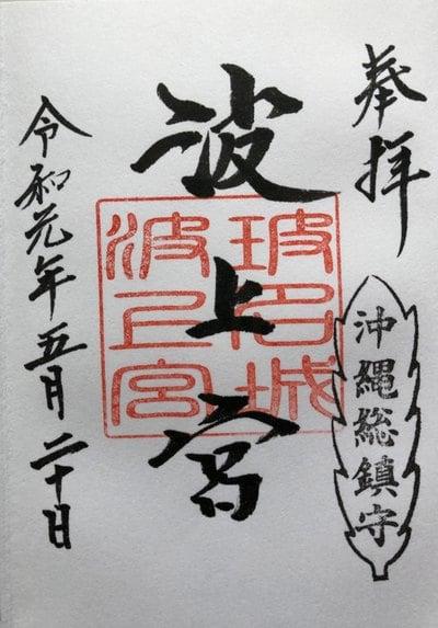 波上宮(沖縄県)