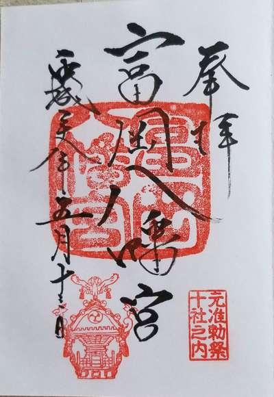 東京都富岡八幡宮の御朱印