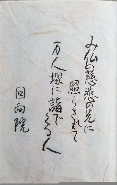 回向院(東京都)