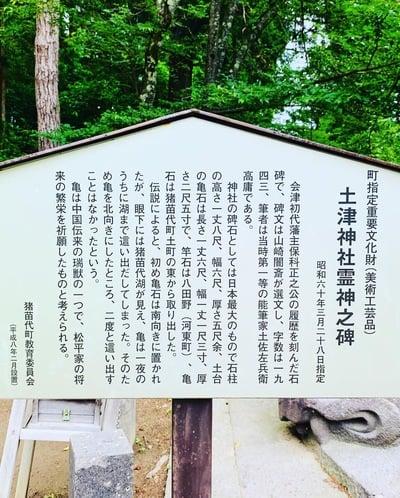 土津神社の歴史