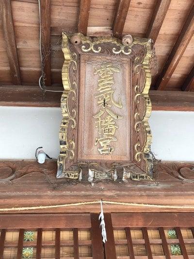 雲気八幡宮(香川県)