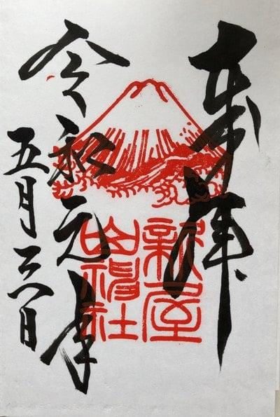 山梨県山神社の御朱印