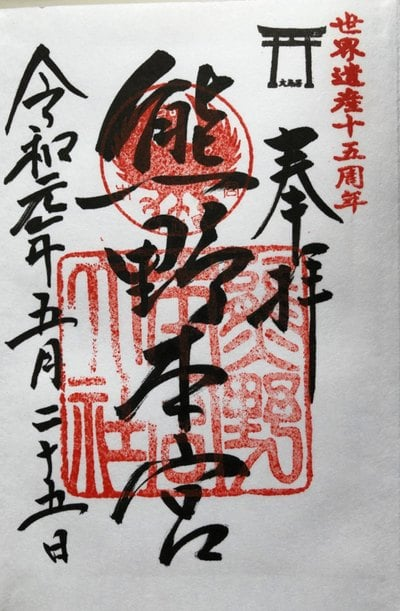 和歌山県熊野本宮大社の御朱印