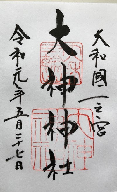 奈良県大神神社の御朱印