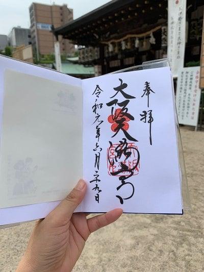 大阪府大阪天満宮の御朱印