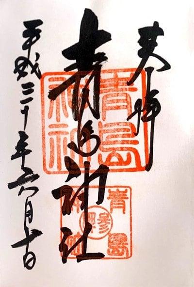 青島神社(青島神宮)(宮崎県)