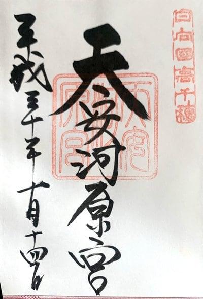 天岩戸神社の御朱印