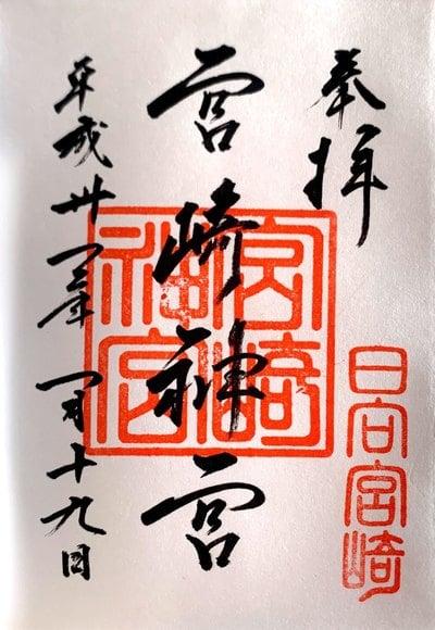 宮崎神宮の御朱印