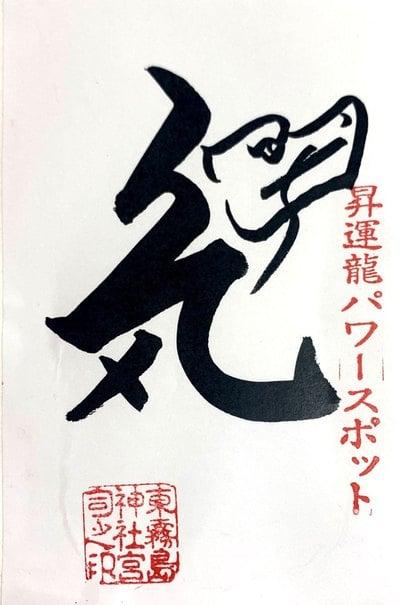 東霧島神社の御朱印