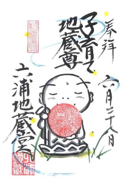 神奈川県泥牛庵の写真