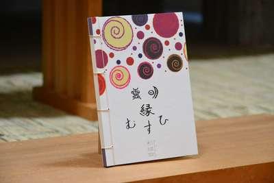 霊明神社(京都府)
