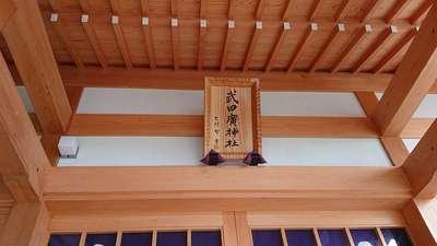 武田廣神社(山梨県)