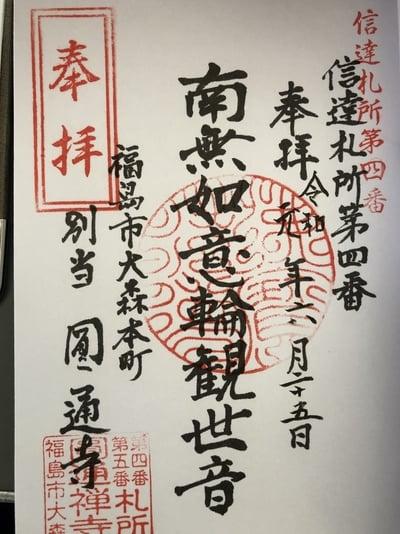 福島県円通寺の写真