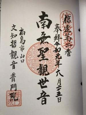 福島県安洞院(文知摺観音 普門院)の写真