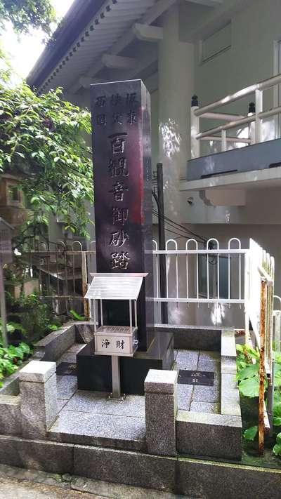 栃木県持寳院(多気不動尊)の写真