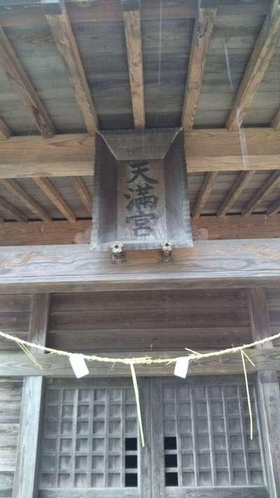 天神社(茨城県)