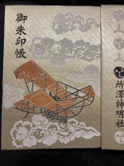 所澤神明社の御朱印帳