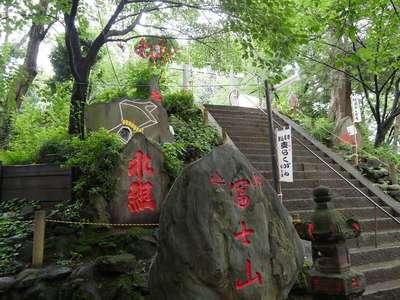 東京都駒込富士神社の写真