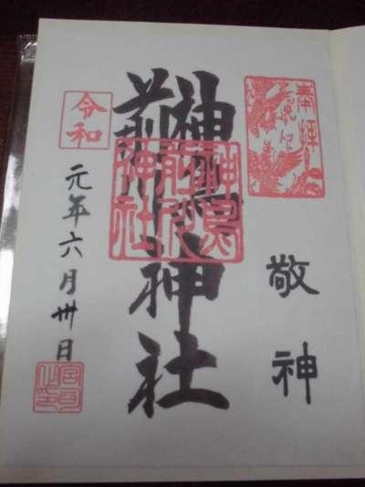 神奈川県神鳥前川神社の御朱印