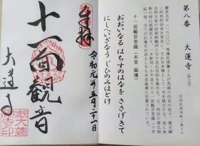 大蓮寺(京都府)