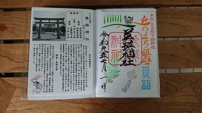北海道美瑛神社の御朱印