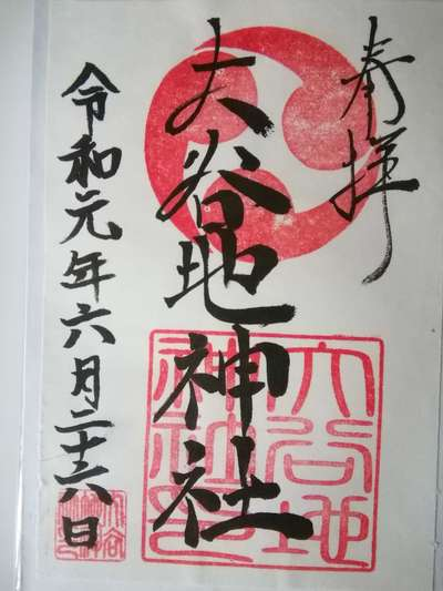 北海道大谷地神社の御朱印