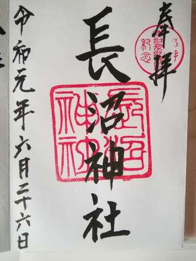 北海道長沼神社の御朱印