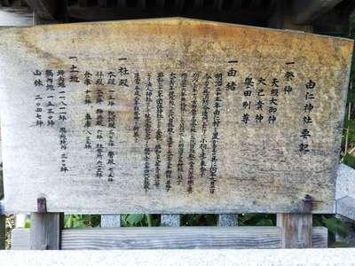 北海道由仁神社の歴史