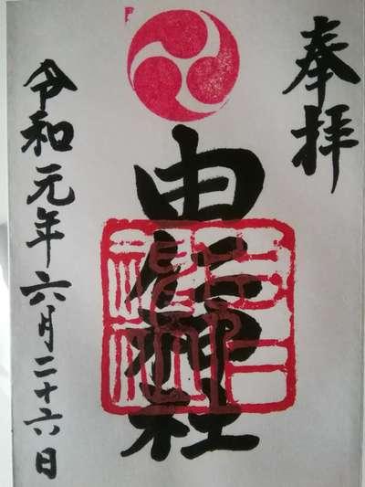 北海道由仁神社の御朱印