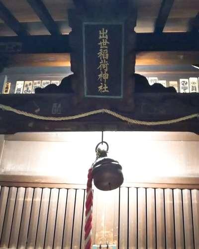 出世稲荷神社(柳森神社境外摂社)の本殿