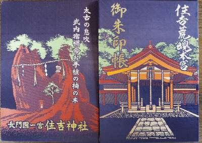住吉神社の御朱印帳