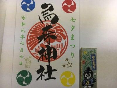 東京都烏森神社の御朱印
