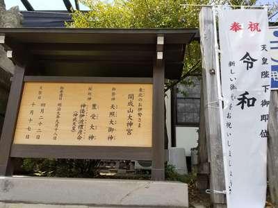 開成山大神宮の歴史