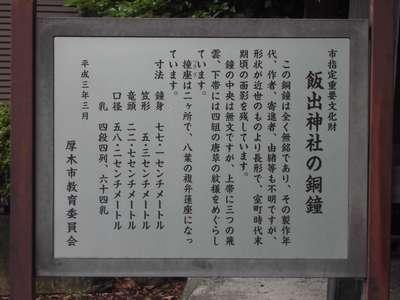 飯出神社の歴史
