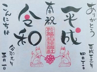 群馬県於菊稲荷神社の御朱印
