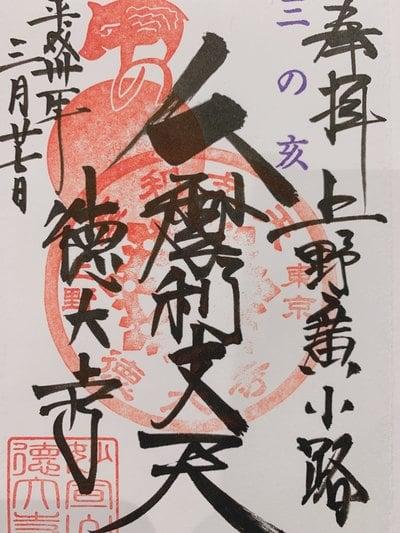東京都徳大寺(摩利支天)の御朱印