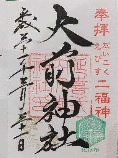 栃木県大前神社の御朱印