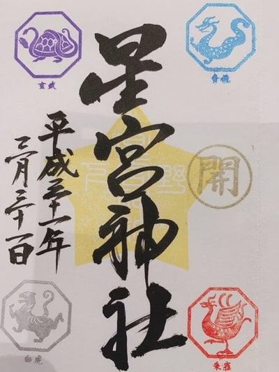 栃木県星宮神社の御朱印
