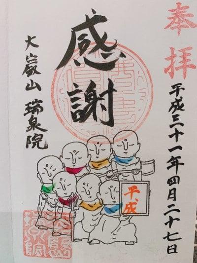 瑞泉院(栃木県)