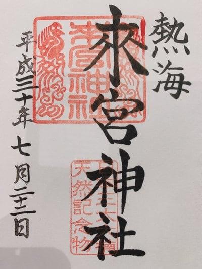 静岡県来宮神社の御朱印
