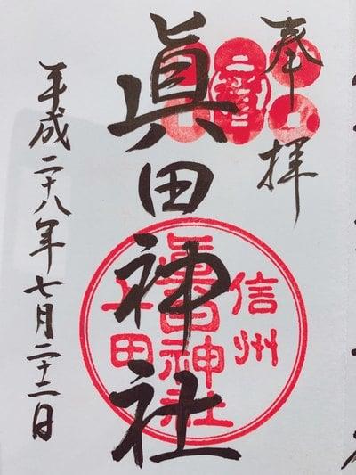 長野県眞田神社の御朱印
