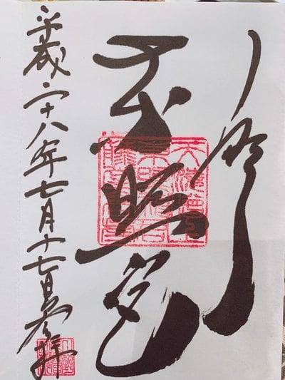 東京都上野東照宮の御朱印