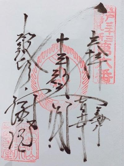 東京都清水観音堂の御朱印