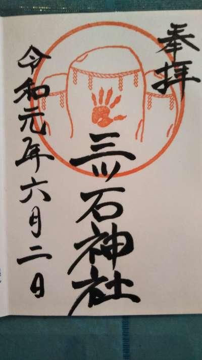 岩手県三ツ石神社の写真