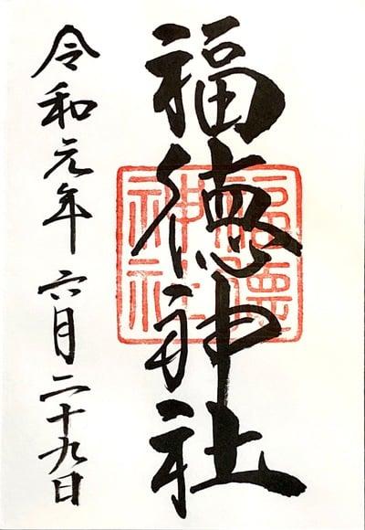 東京都福徳神社(福徳稲荷神社)の御朱印