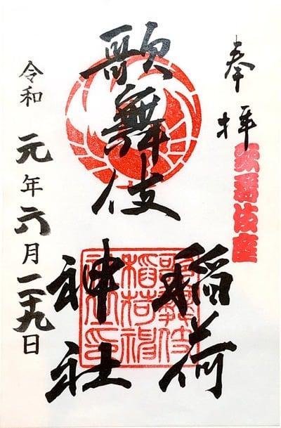 東京都歌舞伎稲荷神社の御朱印