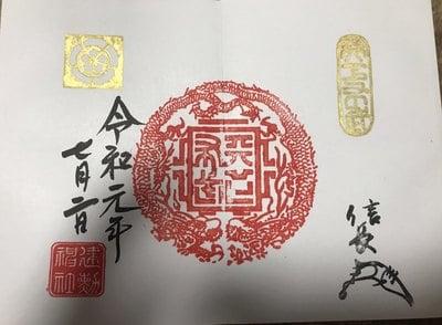 京都府建勲神社の御朱印