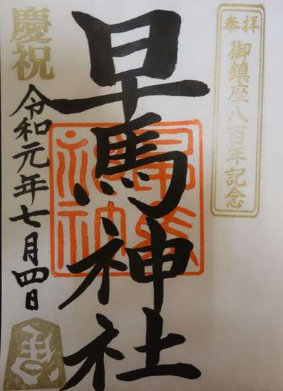 宮城県早馬神社の御朱印