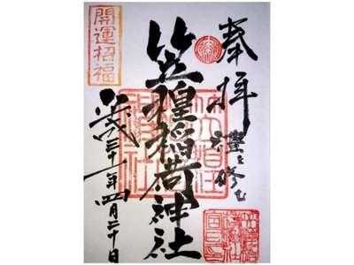 笠䅣稲荷神社の御朱印