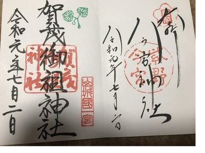 京都府今宮神社の御朱印